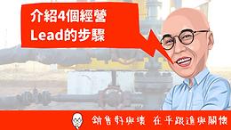 搵lead 容易,養lead 難