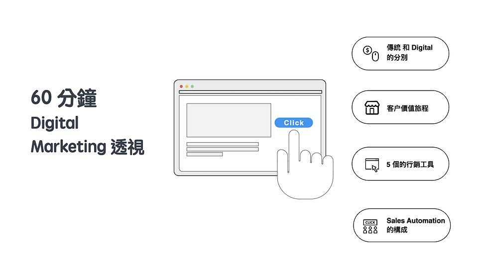 60 分鐘 webminar 透視副本.001.jpeg