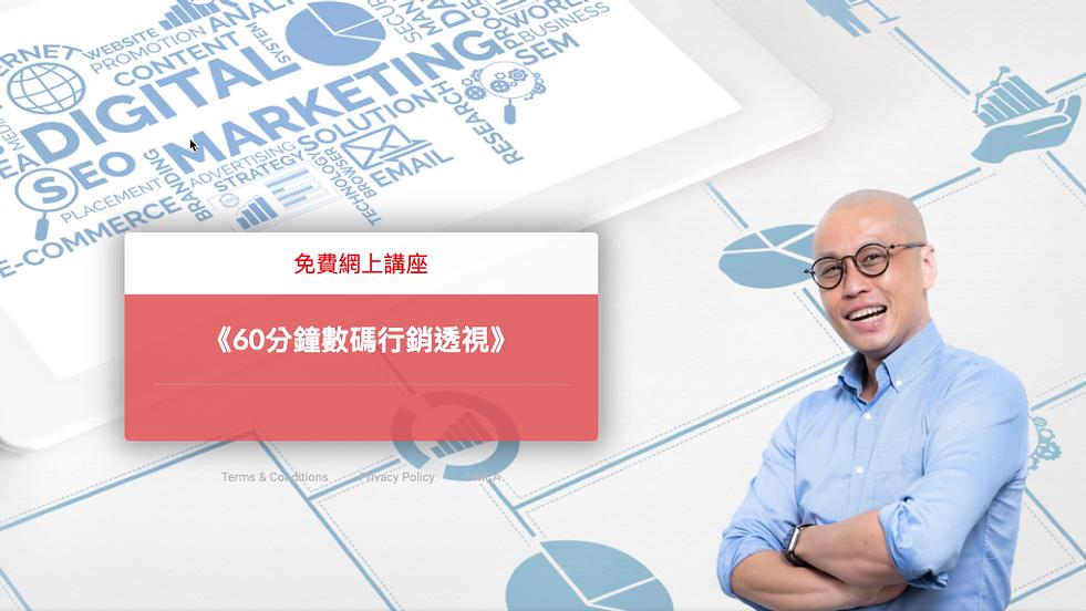 《60分鐘數碼行銷透視》廣告.png