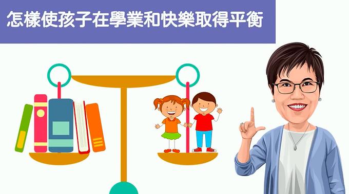 怎樣使孩子在學業和快樂取得平衡