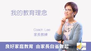 Coach Lee 的教育理念