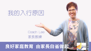 Coach Lee 的入行原因