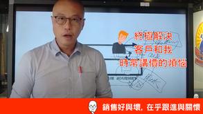 講解客戶價值流程 7步曲 (影片)