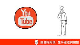 如你想教好小朋友,你就要變成 youtuber