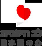 לב היפנית מגומי ויניק מורה לשפה היפנית קורסים בכל הרמות, שיעורים פרטיים ושיעורים און ליין