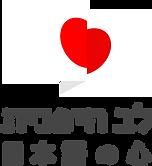 לב היפנית מגומי ויניק מורה לשפה היפניתת
