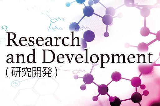 研究開発について