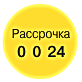 rassrochka2.png