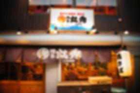 foomanlab,FoomanLAB,フーマンラボ,田中秀一,福岡,居酒屋,魚,丸秀,鮮魚店