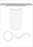 1 гнутые панели примеры использования (1