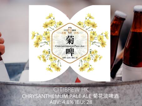 Aug21 本地啤酒介紹 -  Citibrew HK 香港城釀 Chrysanthemum PALE ALE 菊花淡啤酒