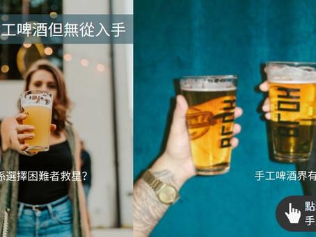 [選擇困難者救星]想試飲手工啤酒但無從入手
