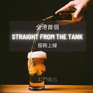 香港手工啤酒即日送貨服務上線