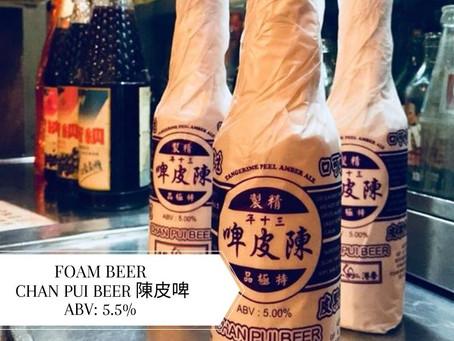Sep18本地啤酒介紹 Foam Beer 瘋啤 陳皮啤 ABV: 5.5%