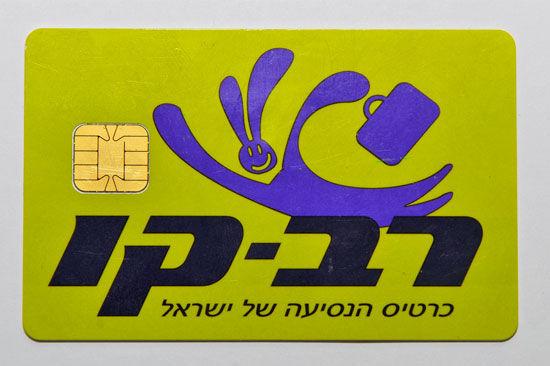 Rav-Kaf-Jerusalem-25868-550.jpg