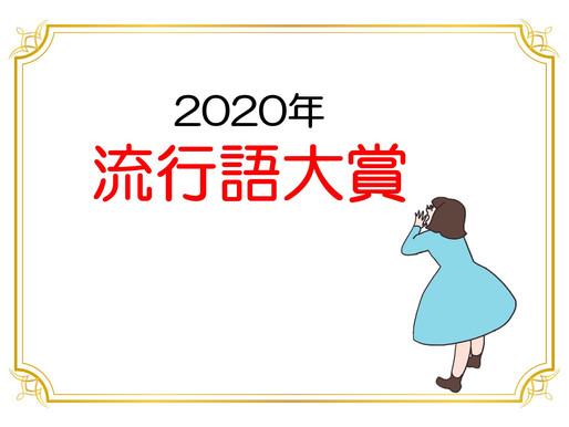 2020 年流行語排行榜!