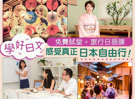 「旅遊日文」---日本語を学んで日本旅行をもっと楽しもう❤「旅遊日文」---學習日語,更能享受日本之旅吧❤