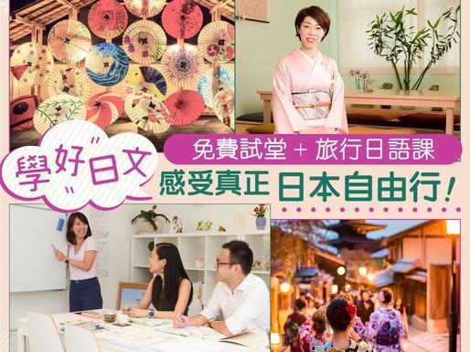 「旅遊日文」- 學習日語,更能享受日本之旅吧 ❤