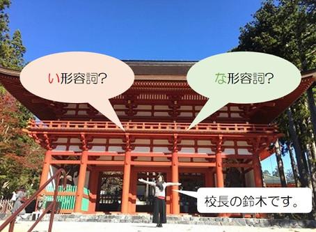 日本語文法(学習日文文法):N5形容詞活用の覚え方・活用の仕方、文法をシンプルに教えます! N5形容詞活用的記憶方法和活用方法,簡單地教文法!