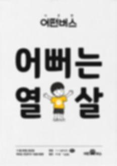시즌10_최종.jpg