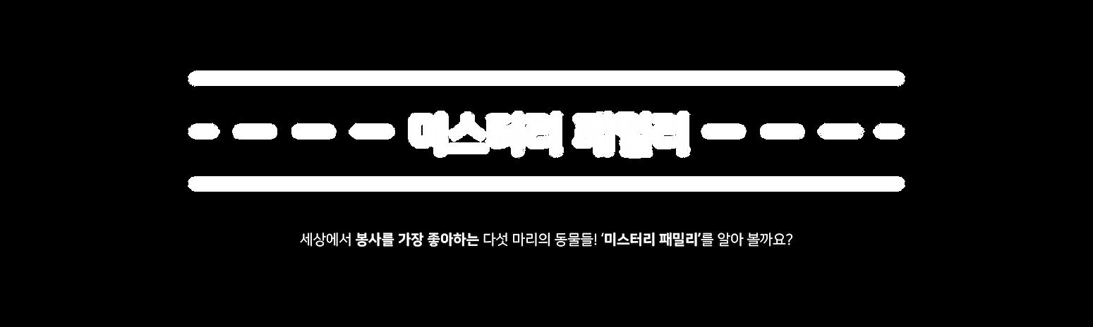 미스터리패스_웹작업_메인-17.png