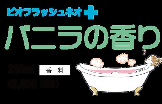 バニラの香りロゴ.png