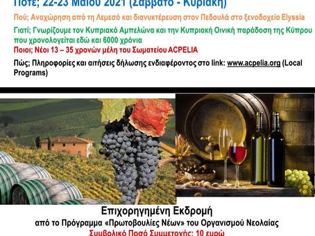 Διήμερη εκδρομή: Γνωρίζοντας τον Κυπριακό Αμπελώνα και την Ιστορία του Κρασιού στην Κύπρο