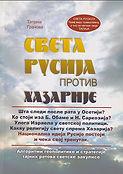 SVETA-RUSIJA-PROTIV-HAZARIJE-TATJANA-GRA