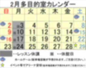 2月利用カレンダー.png