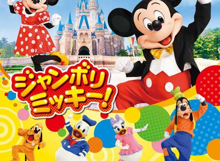 病み付き必須!東京ディズニーランド 「ジャンボリミッキー!」の麻薬性