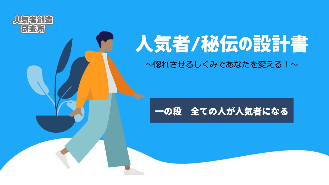 人気者秘伝の設計書①.001.jpeg