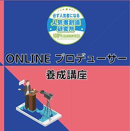 ONLINEプロデューサー養成講座   (1ヶ月無料利用)