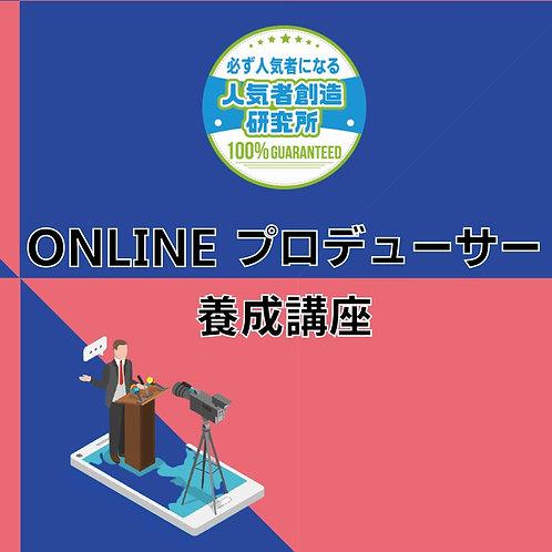 ONLINEプロデューサー養成講座 platinum(1ヶ月無料利用)