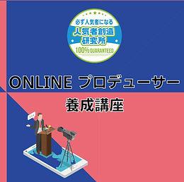 ONLINEプロデューサー養成講座(サブスクリプション月額制)
