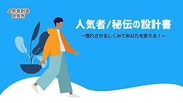 人気者/秘伝の設計書/サブスク