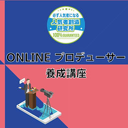 ONLINEプロデューサー養成講座 gold(1ヶ月無料利用)