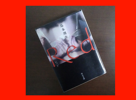 【Red】 女性の中にある「幸せ」とその求め方を学ぶ
