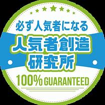 人気者ロゴ.png