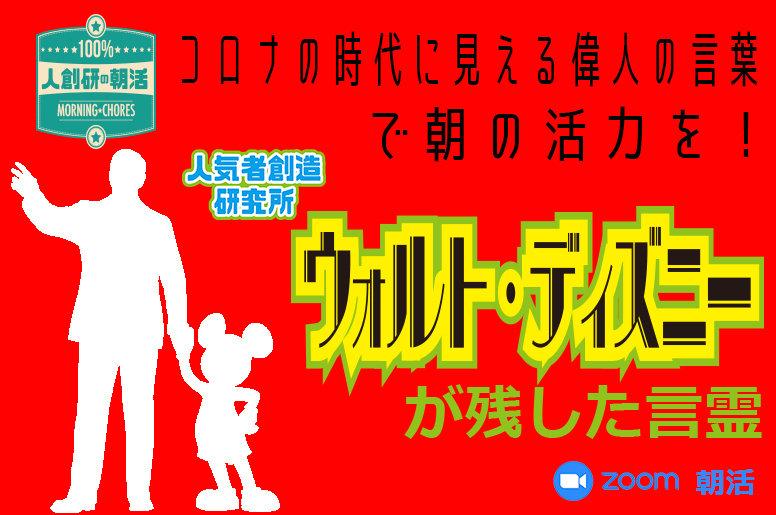 ディズニー.jpg
