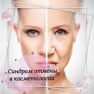 синдром отмены в косметологии, аппаратная косметология, эстетическая косметология, icoone ЮЗАО, RSLEEK, процедура R-SLEEK, Le'Ra