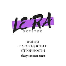 Le'Ra, салон Le'Ra, эстетическая косметология, коррекция фигуры, Le'Ra эстетик, r-sleek pro, процедура r-sleek pro, р-слик про, r-sleek в Москве