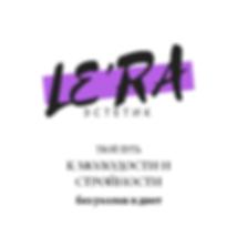 Le'Ra, салон Le'Ra, эстетическая косметология, коррекция фигуры, Le'Ra эстетик, r-sleek, icoone