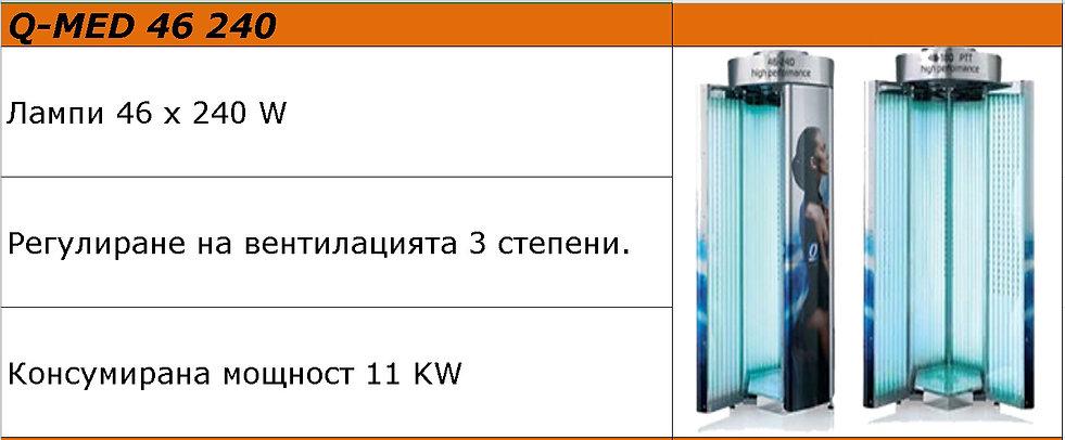 вертикален солариум Q-MED 46 240.jpg