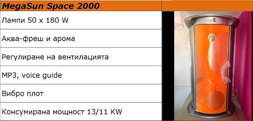 вертикален солариум MegaSun Space 2000.j