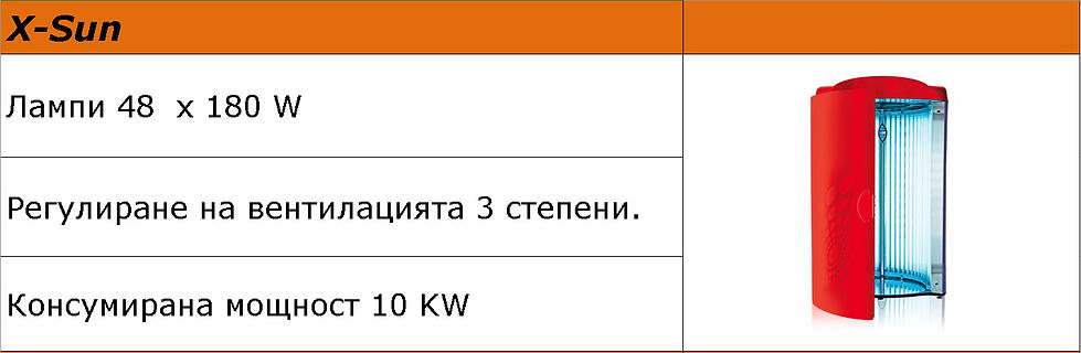 вертикален солариум X-Sun.jpg