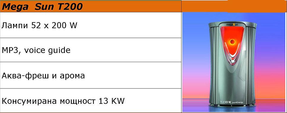 вертикален солариум Mega  Sun T200.jpg