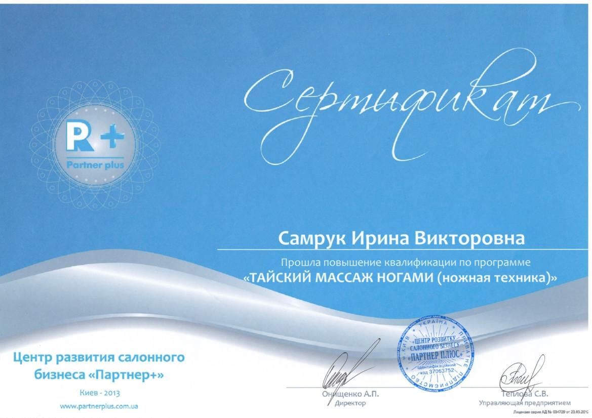 скан_Сертифікат Тайський масаж_2_0001.jp