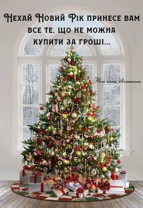зображення_viber_2019-12-31_19-12-13.jpg