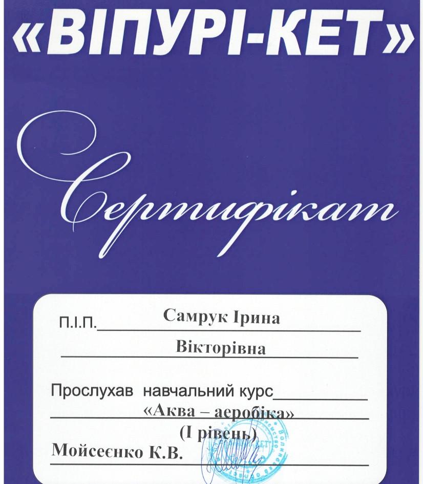 скан_Сертифікат Аква-аеробіка_2_0001.jpg