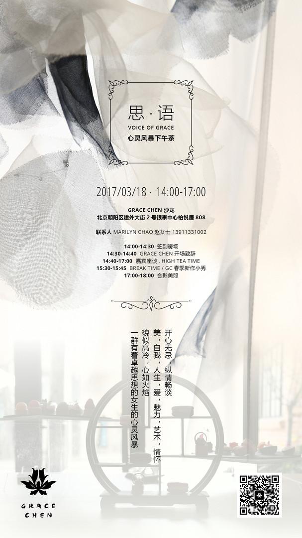 Couture tea party invitation